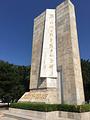 平北抗日战争纪念馆