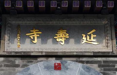 延寿寺的图片
