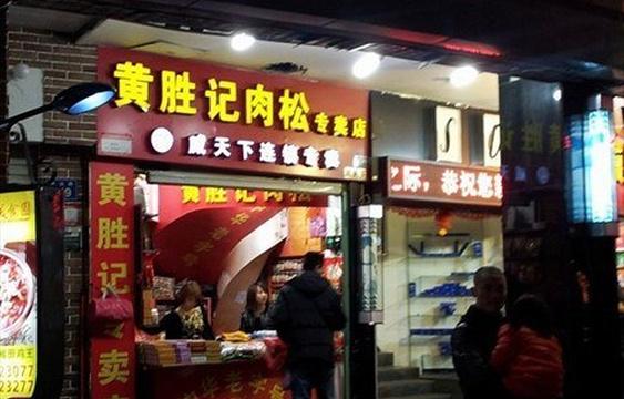 黄胜记旅游景点图片