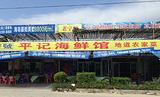 平记海鲜馆