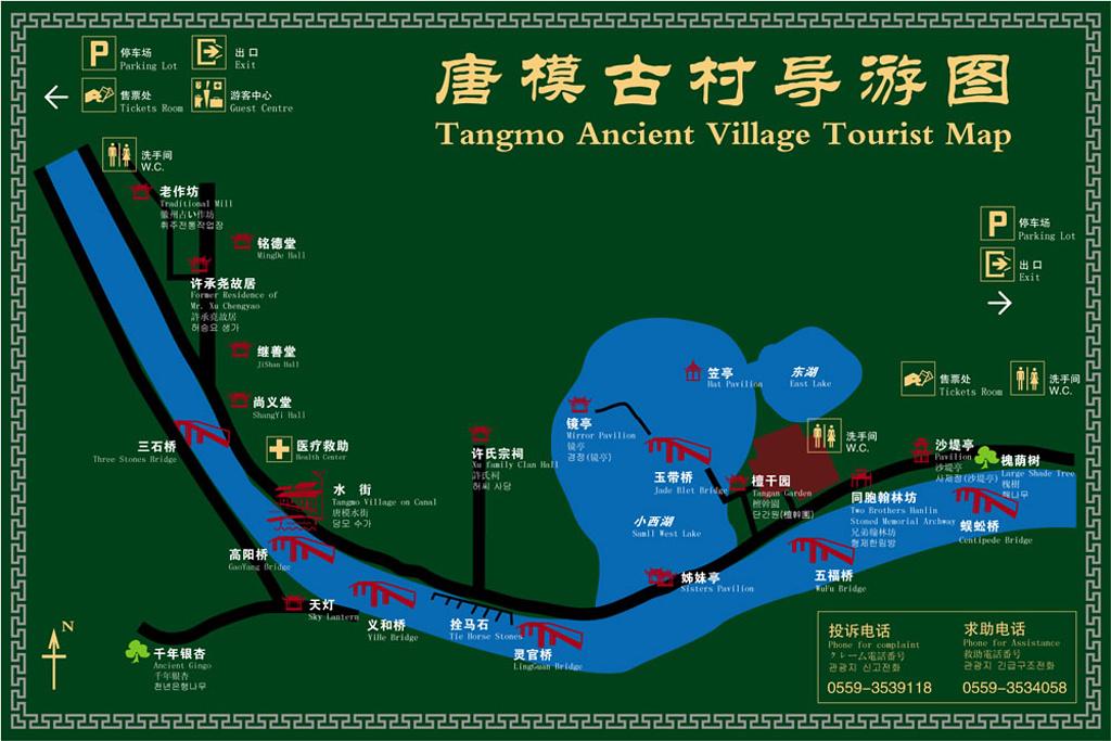 唐模旅游导图