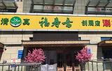 福寿斋(创展店)
