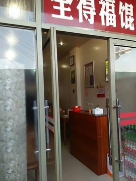 全德福馄饨店(解放西路店)