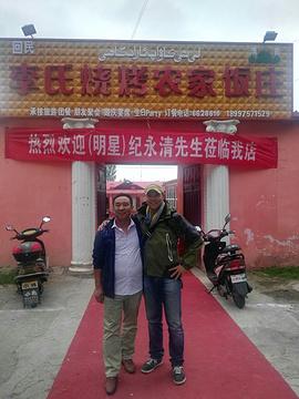 李氏烧烤农家饭庄