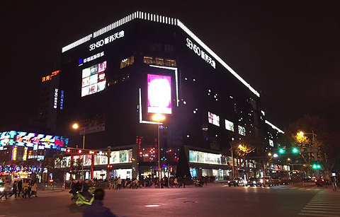 新苏天地购物广场(石路店)