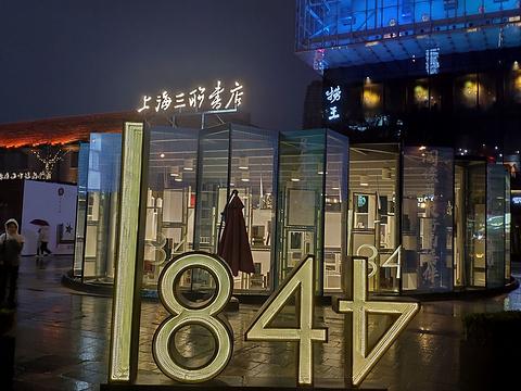 上海三联书店筑蹊生活旅游景点图片