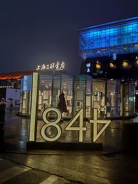 上海三联书店筑蹊生活的图片