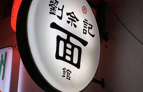 劉佘記·面馆