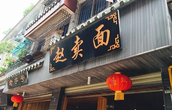 赵卖面旅游景点图片