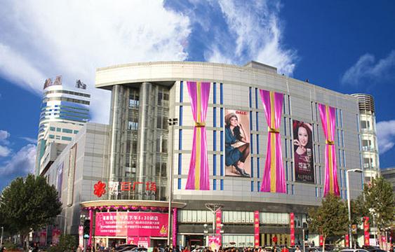 新百广场旅游景点图片