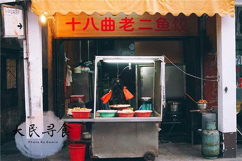 十八曲老二鱼饺
