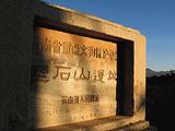 野石山遗址