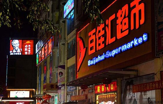 百佳汇超市旅游景点图片