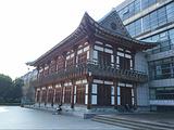 中国朝鲜族非物质文化遗产展览馆