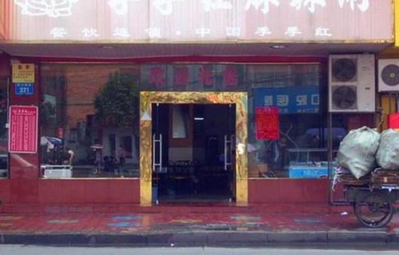 季季红火锅(万寿宫店)旅游景点图片