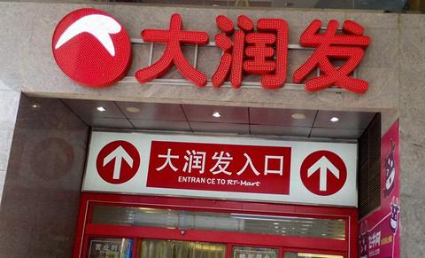 大润发(阜阳临泉店)