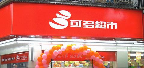 可多超市(东湖国际2店)