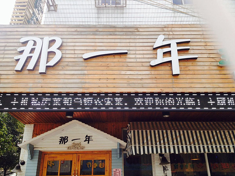 乌镇那一年小院主题餐厅