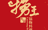 捞王锅物料理(吴中路店)