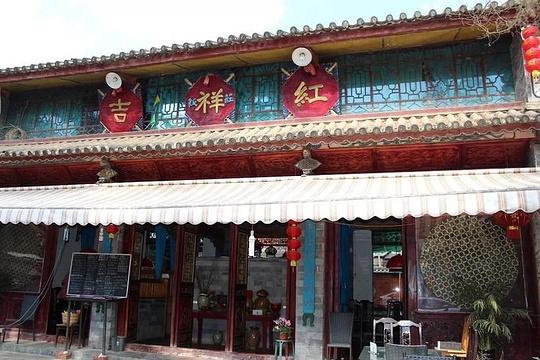 吉祥红饭店(白族风味体验店)旅游景点图片