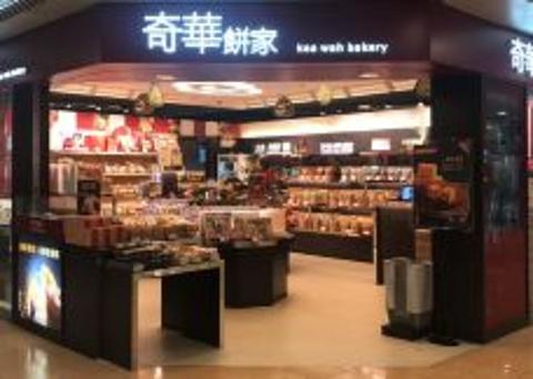 奇华饼家(港铁北角站)