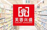 芙蓉兴盛便利超市(民刚便利店)