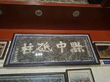 贵州省思南乌江博物馆