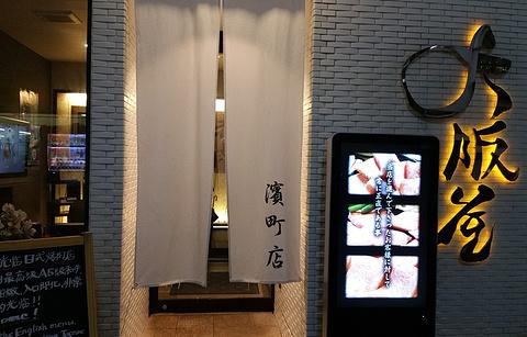 大阪屋(浜町店)