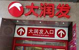 大润发(食杂店)