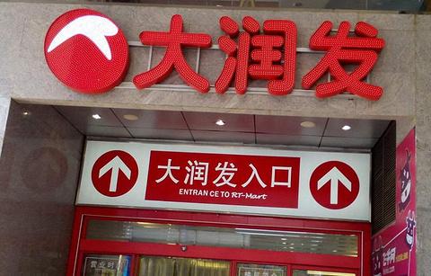 大润发(大学路店)