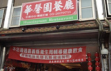 华馨园餐厅