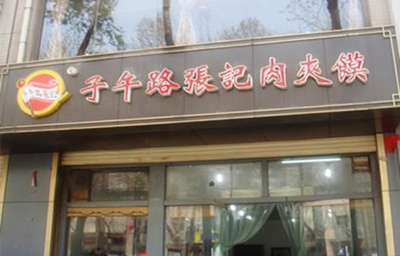 子午路张记肉夹馍(翠华路店)旅游景点图片