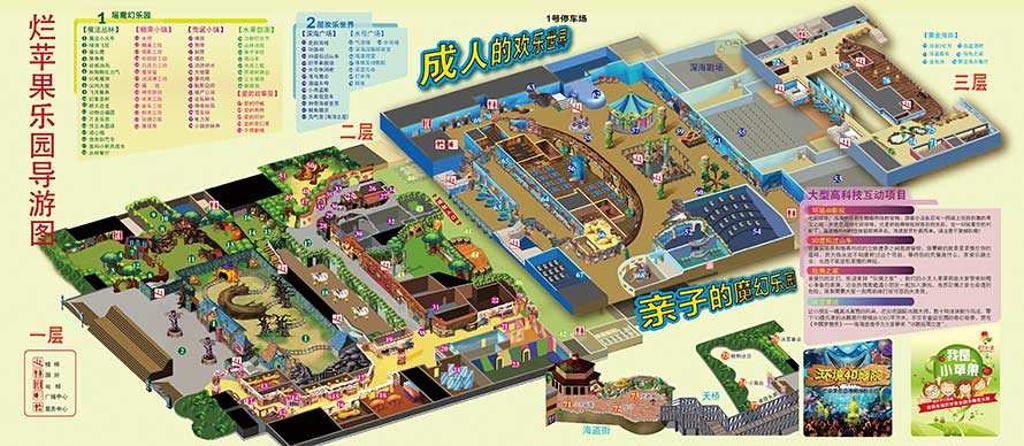 杭州烂苹果乐园旅游导图