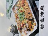 老蜀都川菜