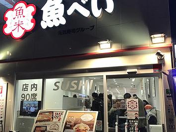鱼米回转寿司
