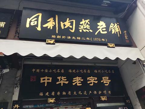 同利肉燕老铺(南后街店)
