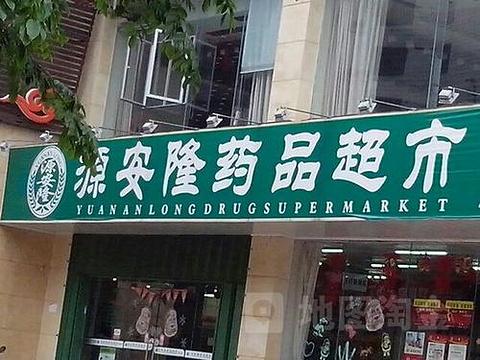 源安隆药品超市(文昌文建路超市)