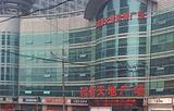 福佳新天地广场(西安路店)