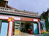 云子博物馆