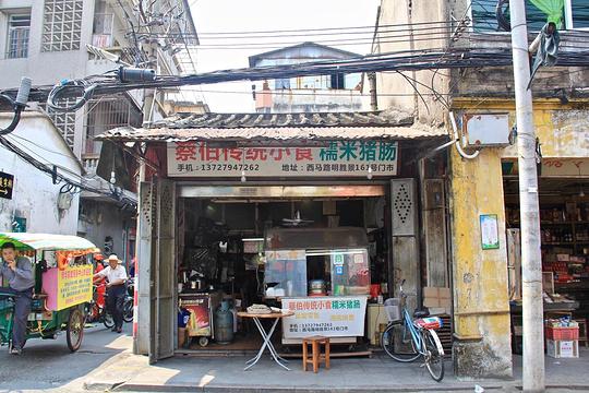 蔡伯传统小食旅游景点图片