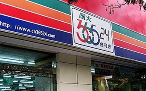 36524便利店