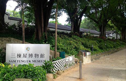 三栋屋博物馆