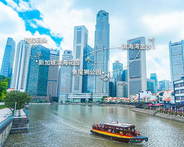 新加坡经典一日游