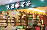 天福茗茶(洋河店)