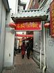 名流茶馆(新华路店)