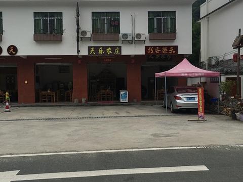 天乐农庄旅游景点图片