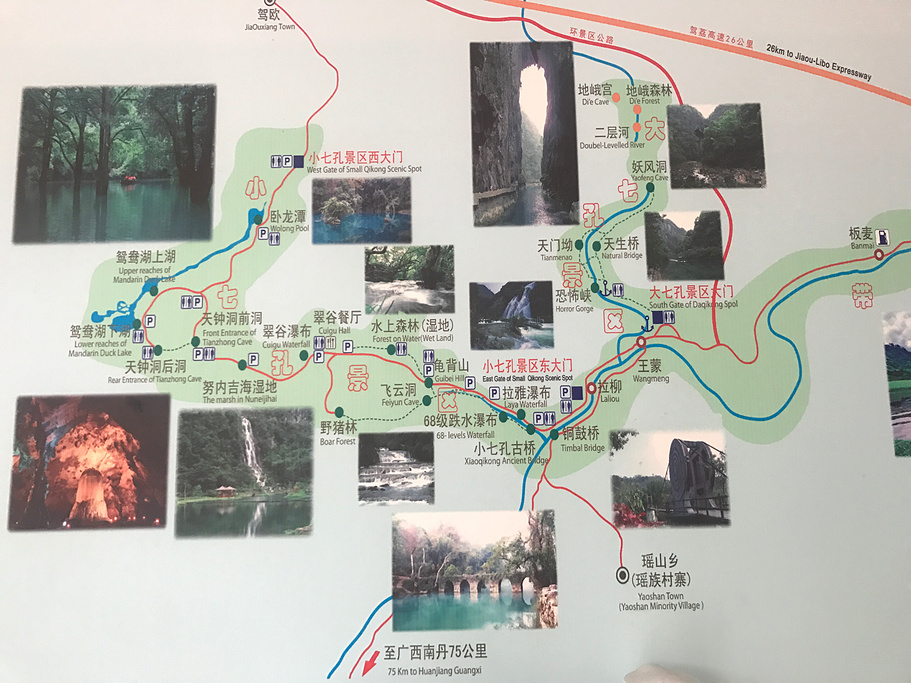 荔波小七孔景区旅游导图