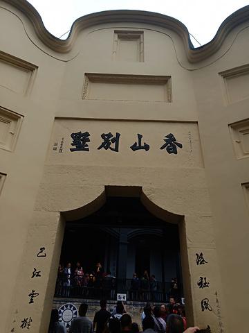 """""""为庆祝中国成立70周年,这些红色历史旅游景点都是不要门票的。去白公馆,渣滓洞。到了渣宰洞景区门口_白公馆""""的评论图片"""