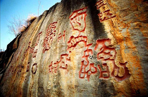 红崖古迹的图片
