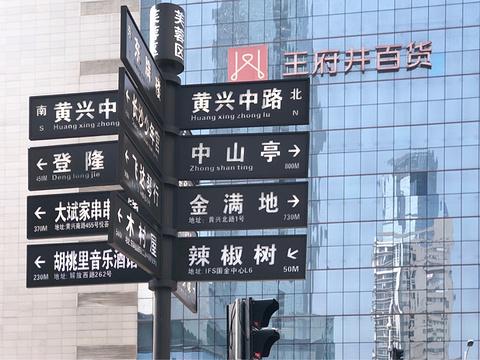 王府井百货(五一店)旅游景点攻略图